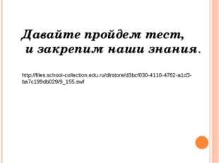 http://files.school-collection.edu.ru/dlrstore/d3bcf030-4110-4762-a1d3-ba7c19
