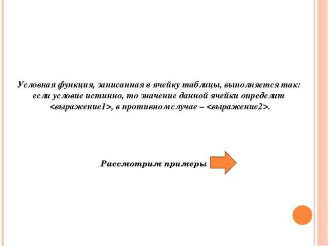 Условная функция, записанная в ячейку таблицы, выполняется так: если условие...
