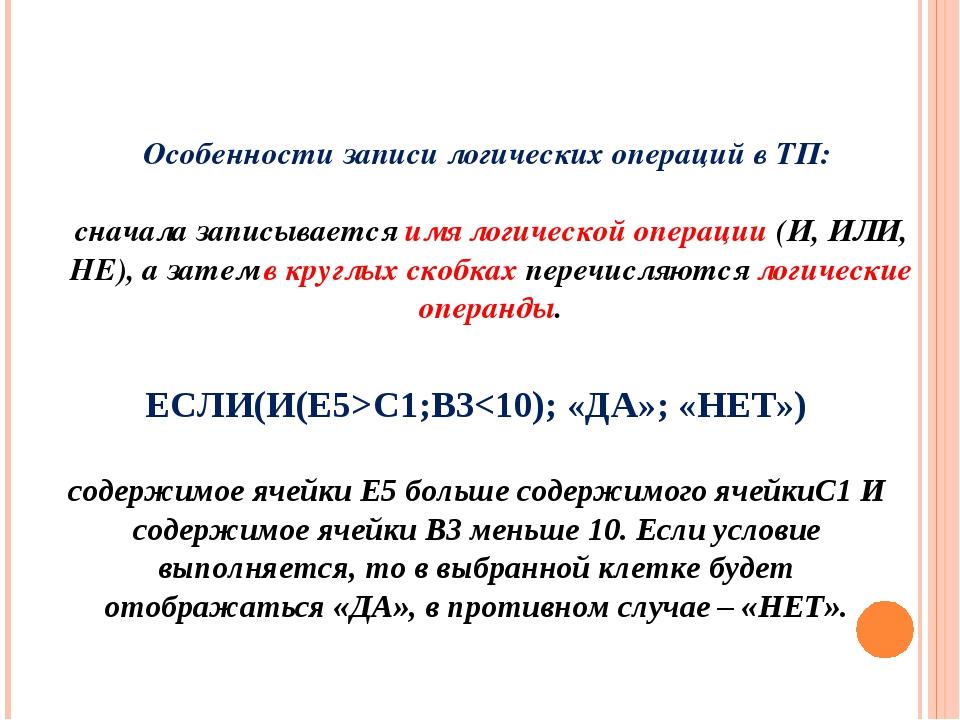 Особенности записи логических операций в ТП: сначала записывается имя логичес...