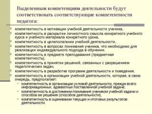 Выделенным компетенциям деятельности будут соответствовать соответствующие ко