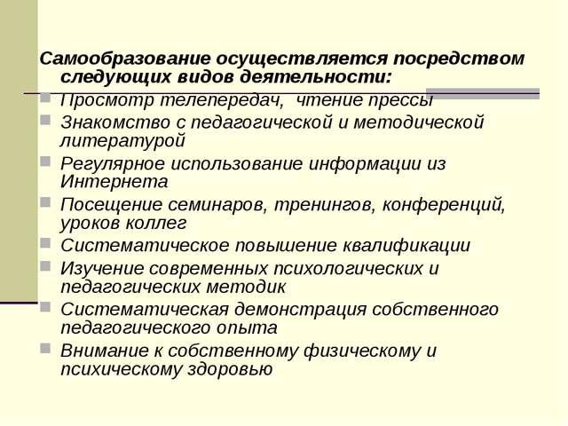 Самообразование осуществляется посредством следующих видов деятельности: Прос...