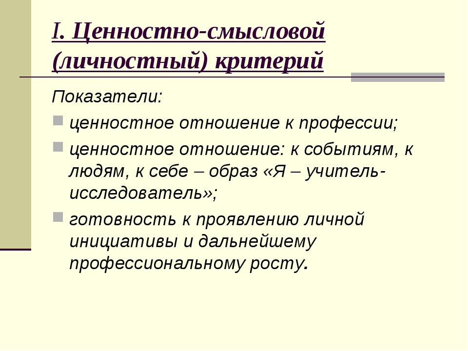 I. Ценностно-смысловой (личностный) критерий Показатели: ценностное отношение...