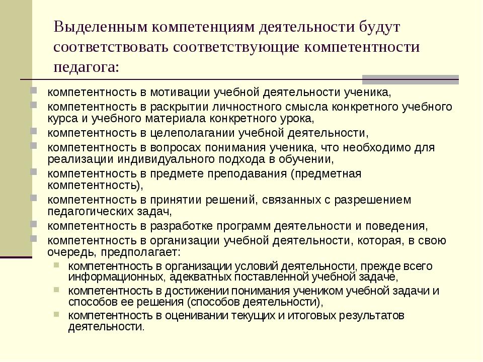 Выделенным компетенциям деятельности будут соответствовать соответствующие ко...