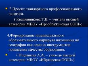 3.Проект стандартного профессионального педагога. ( Квашенникова Т.В. – учит