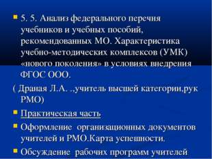 5. 5. Анализ федерального перечня учебников и учебных пособий, рекомендованны