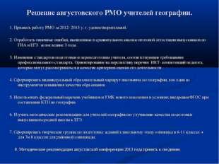 Решение августовского РМО учителей географии.  1. Признать работу РМО за 201