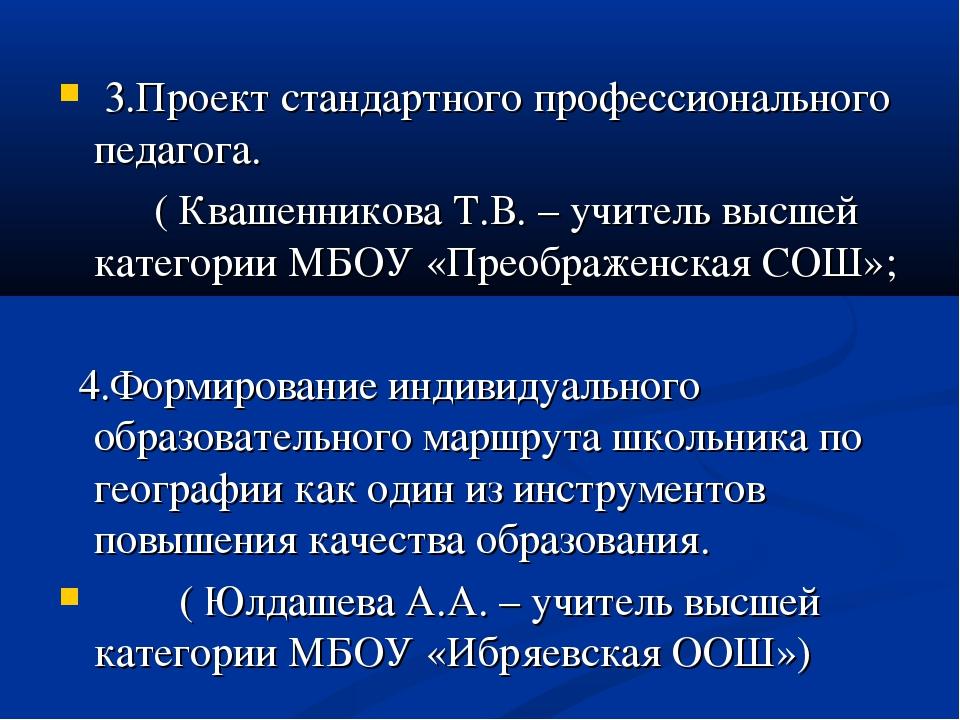3.Проект стандартного профессионального педагога. ( Квашенникова Т.В. – учит...