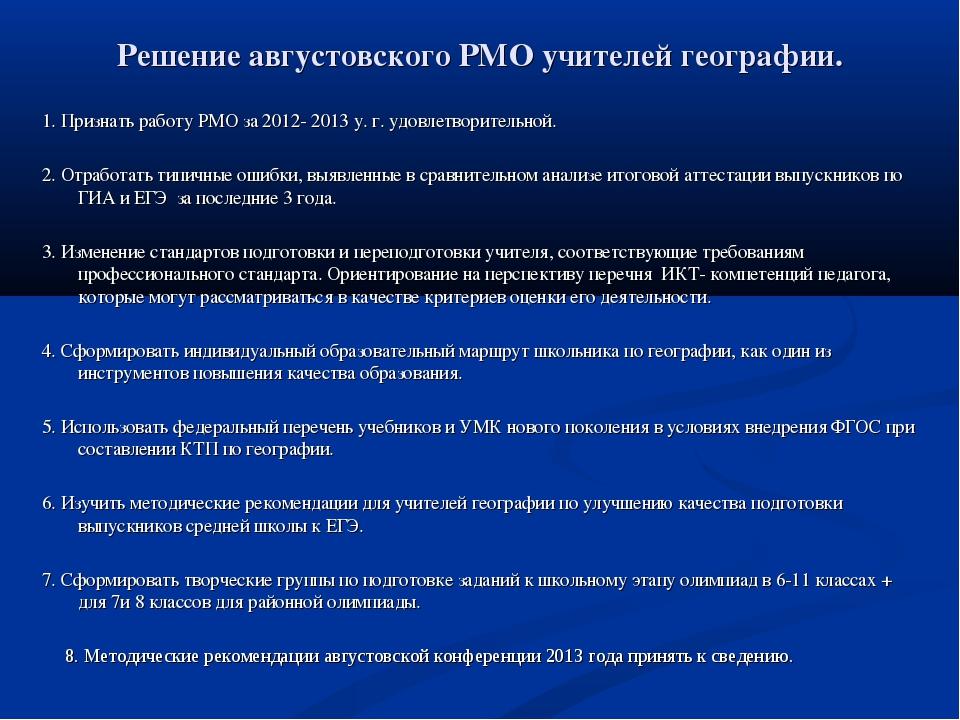 Решение августовского РМО учителей географии.  1. Признать работу РМО за 201...