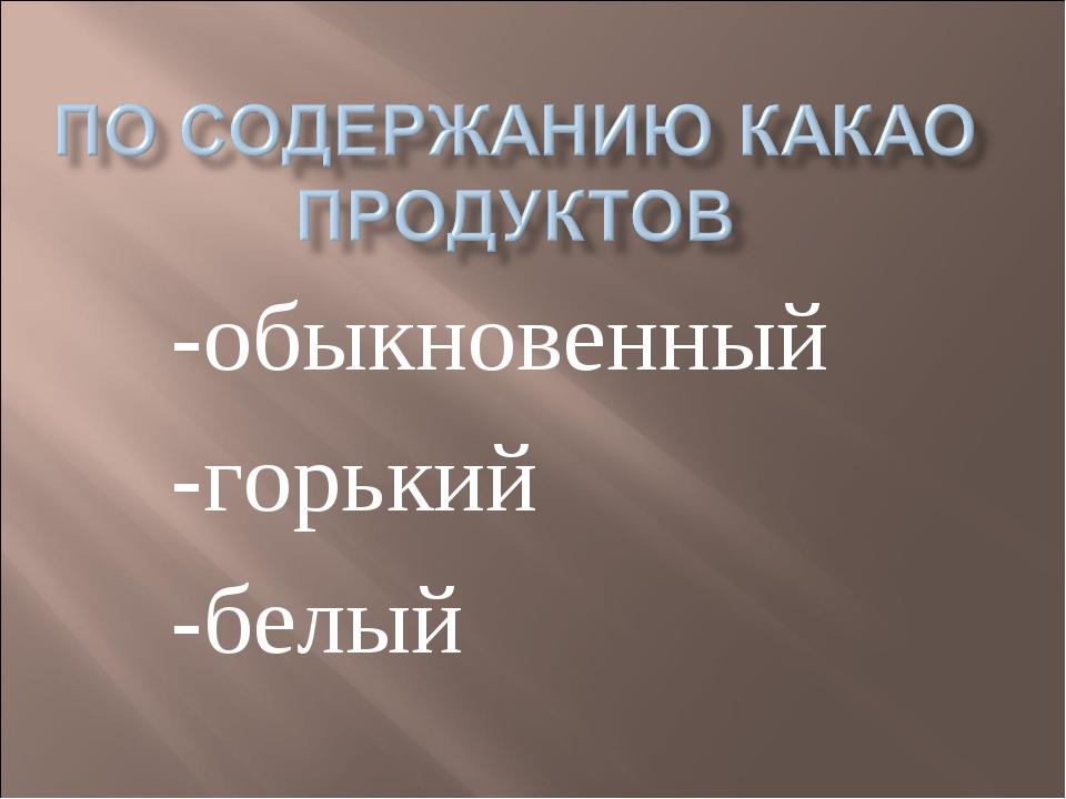 -обыкновенный -горький -белый
