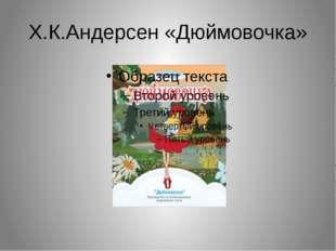 Х.К.Андерсен «Дюймовочка»