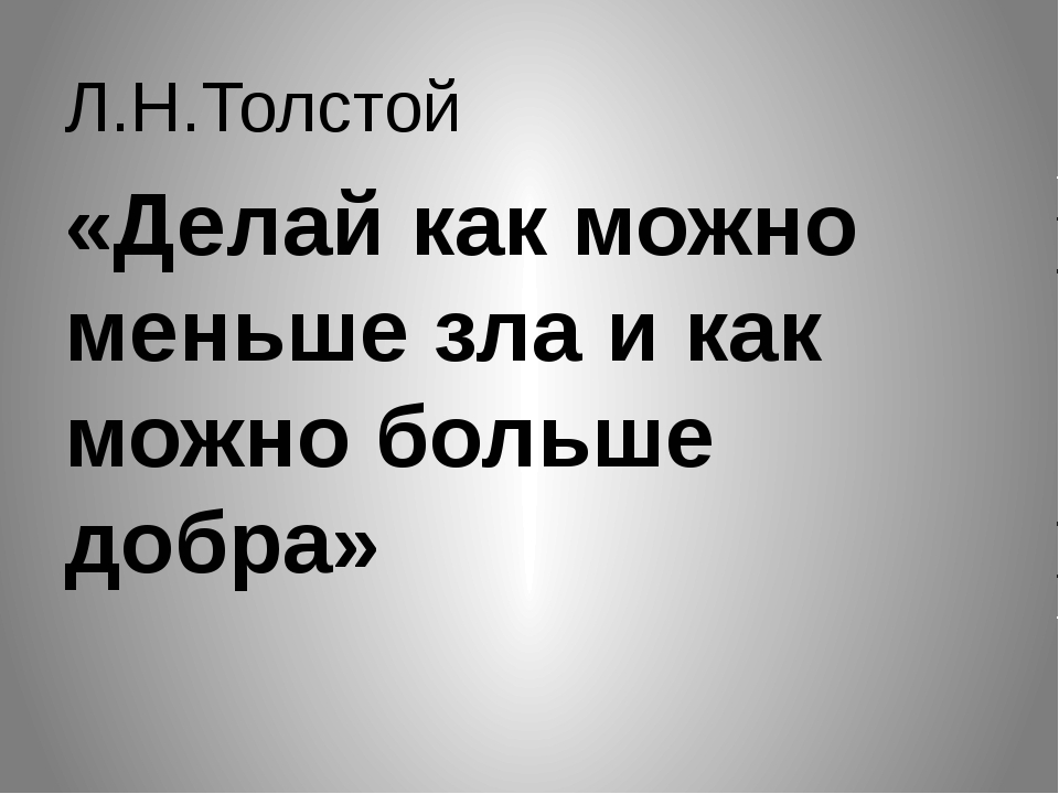 Л.Н.Толстой «Делай как можно меньше зла и как можно больше добра»