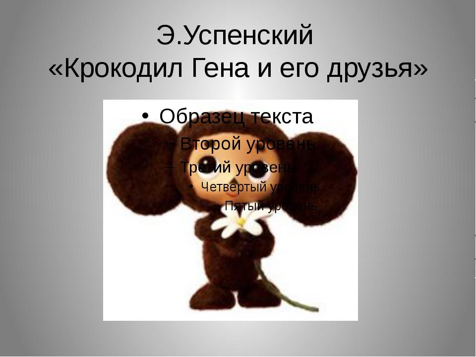 Э.Успенский «Крокодил Гена и его друзья»