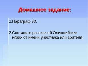 Домашнее задание: 1.Параграф 33. 2.Составьте рассказ об Олимпийских играх от