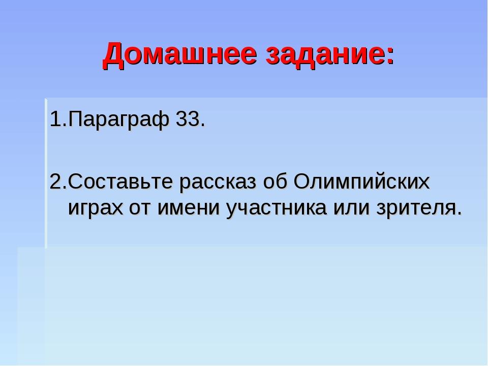Домашнее задание: 1.Параграф 33. 2.Составьте рассказ об Олимпийских играх от...