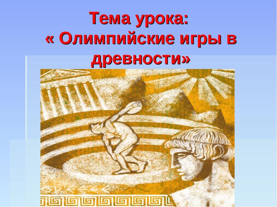 Тема урока: « Олимпийские игры в древности»