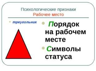 Психологические признаки Рабочее место треугольник Порядок на рабочем месте С