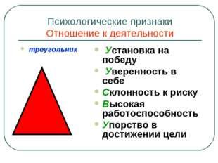 Психологические признаки Отношение к деятельности треугольник Установка на по