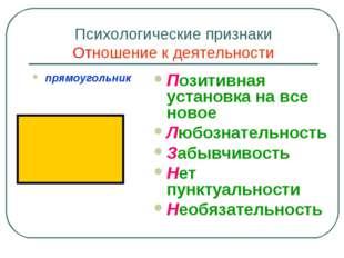 Психологические признаки Отношение к деятельности прямоугольник Позитивная ус