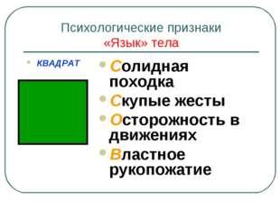 Психологические признаки «Язык» тела КВАДРАТ Солидная походка Скупые жесты Ос