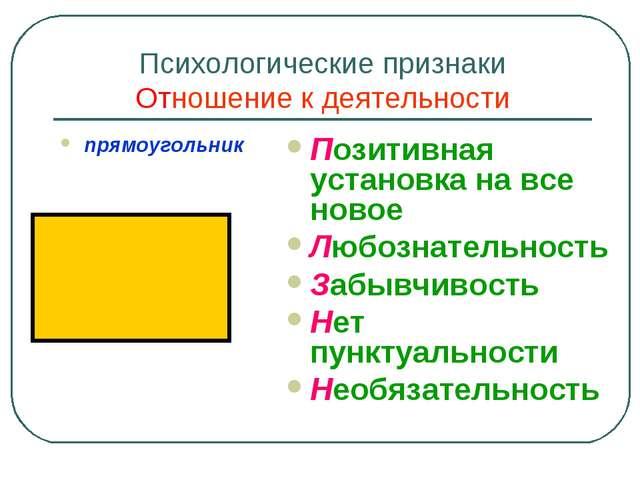 Психологические признаки Отношение к деятельности прямоугольник Позитивная ус...