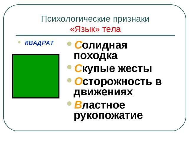 Психологические признаки «Язык» тела КВАДРАТ Солидная походка Скупые жесты Ос...