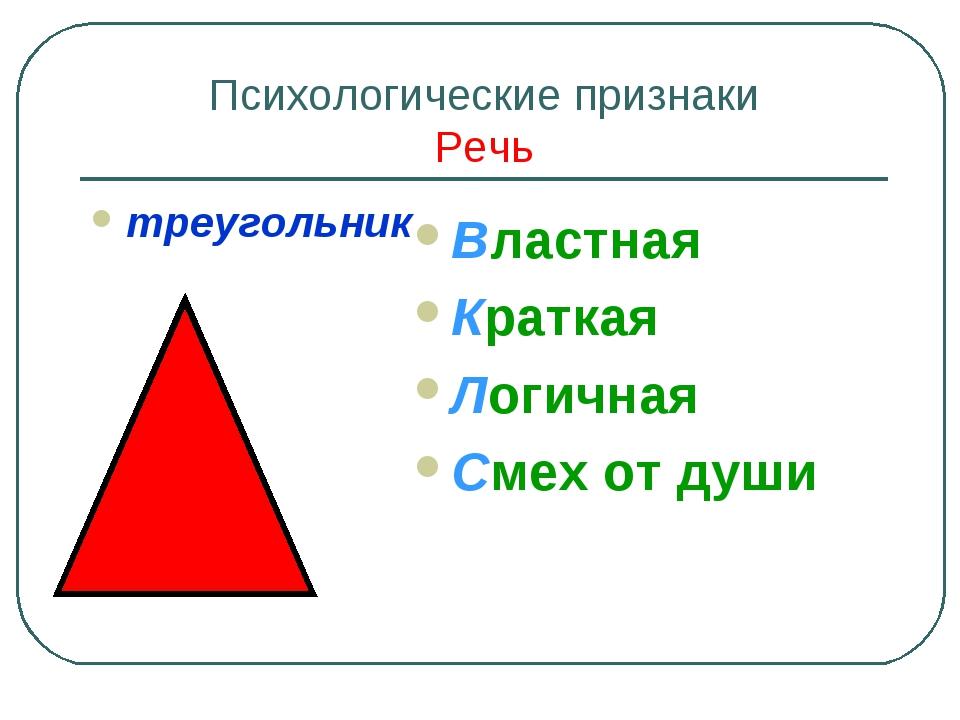 Психологические признаки Речь треугольник Властная Краткая Логичная Смех от д...
