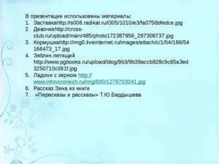 В презентации использованы материалы: Заставкаhttp://s008.radikal.ru/i305/101