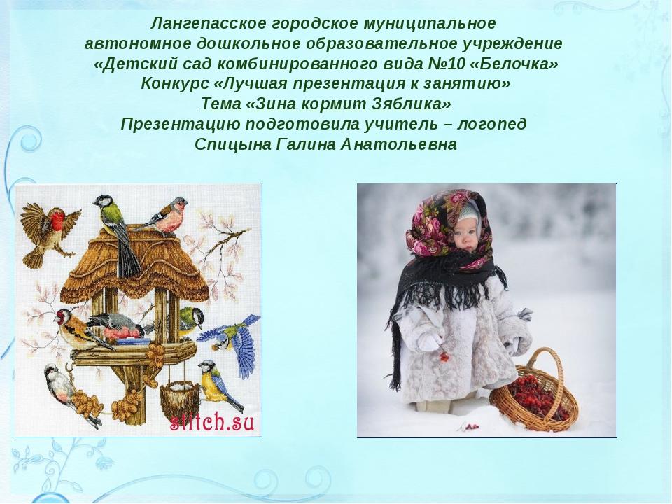 Лангепасское городское муниципальное автономное дошкольное образовательное уч...