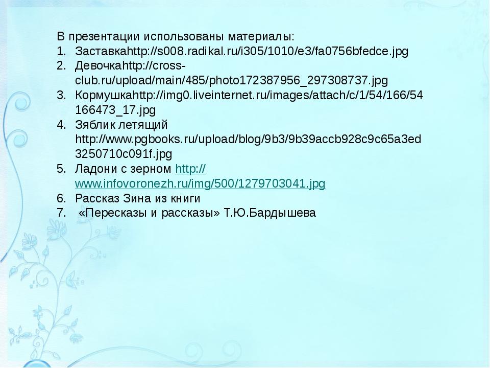 В презентации использованы материалы: Заставкаhttp://s008.radikal.ru/i305/101...