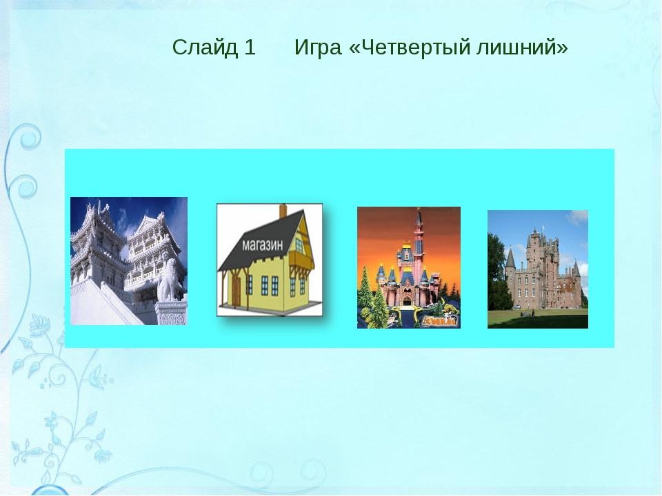 Слайд 1 Игра «Четвертый лишний»