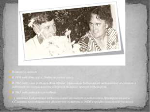 Немного о личном. В 1959 году Николай и Людмила расписались. В 1961 году у ни