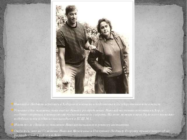 Николай и Людмила вернулись в Хабаровск и началась подготовка к государственн...