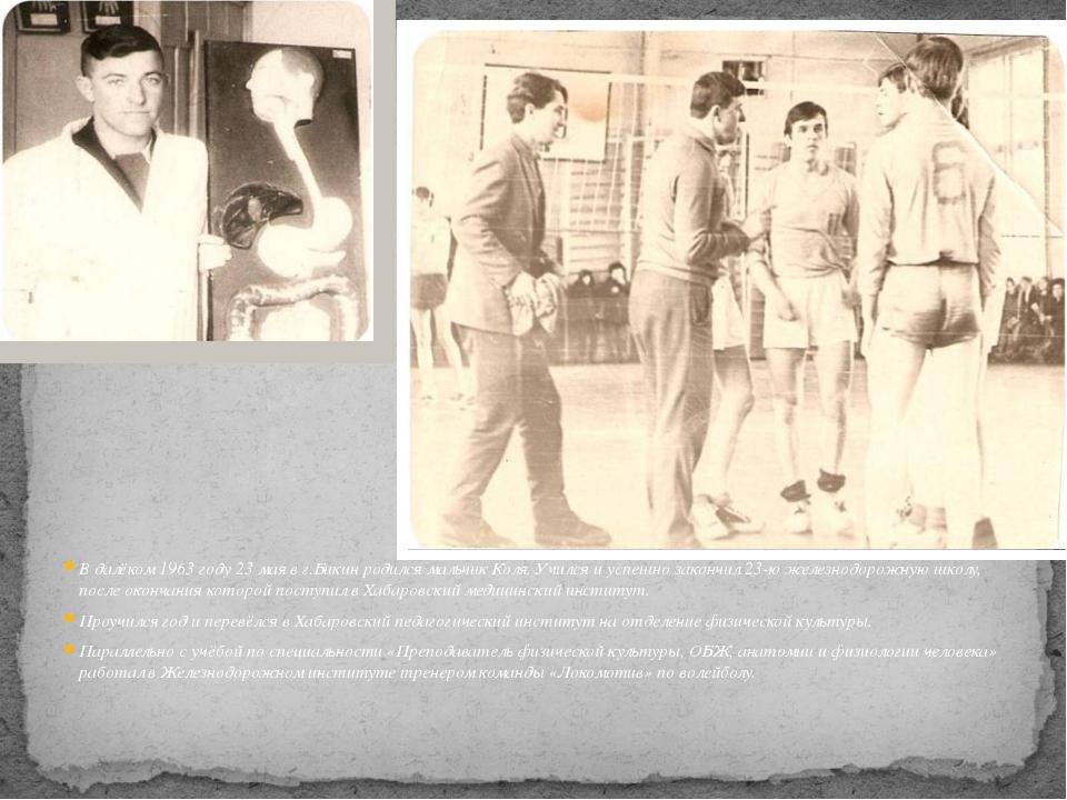 В далёком 1963 году 23 мая в г.Бикин родился мальчик Коля. Учился и успешно з...