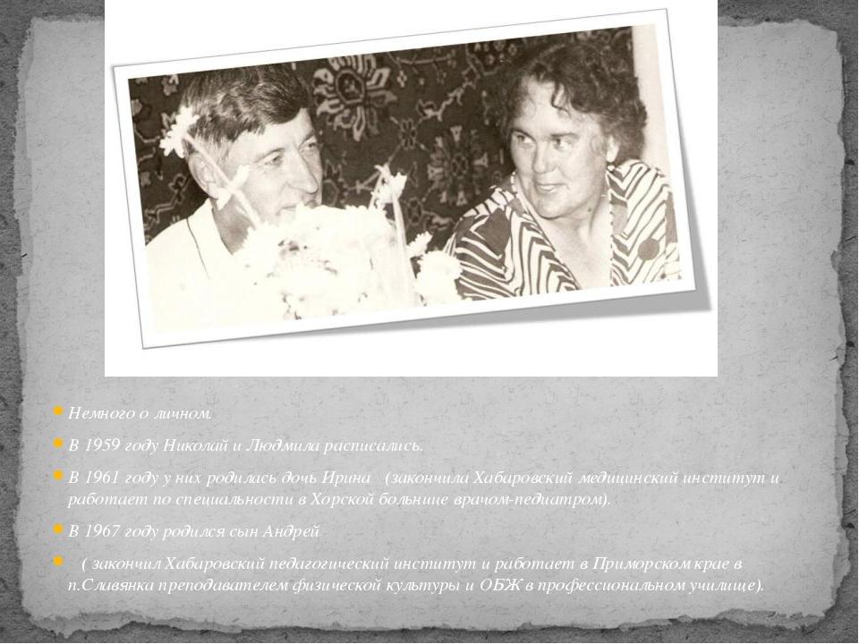 Немного о личном. В 1959 году Николай и Людмила расписались. В 1961 году у ни...
