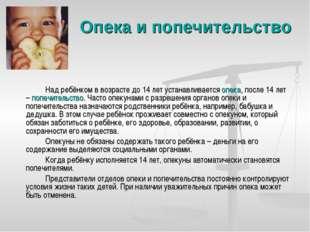 Опека и попечительство Над ребёнком в возрасте до 14 лет устанавливается оп