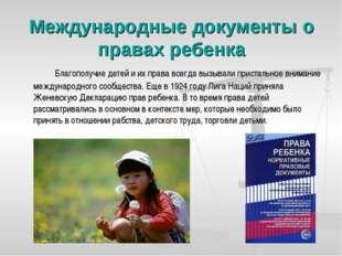 Международные документы о правах ребенка Благополучие детей и их права всег