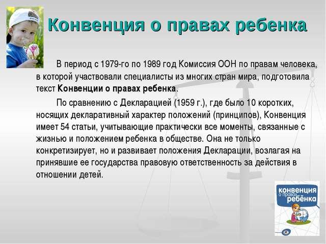 Конвенция о правах ребенка В период с 1979-го по 1989 год Комиссия ООН по п...