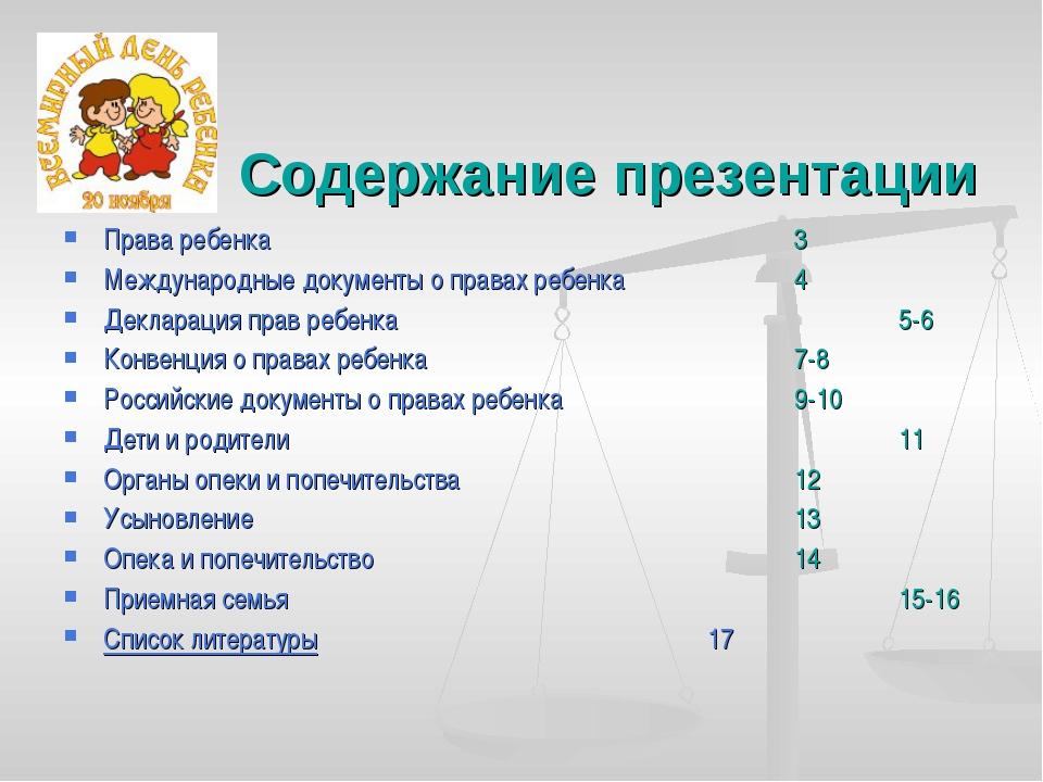 Содержание презентации Права ребенка3 Международные документы о правах...