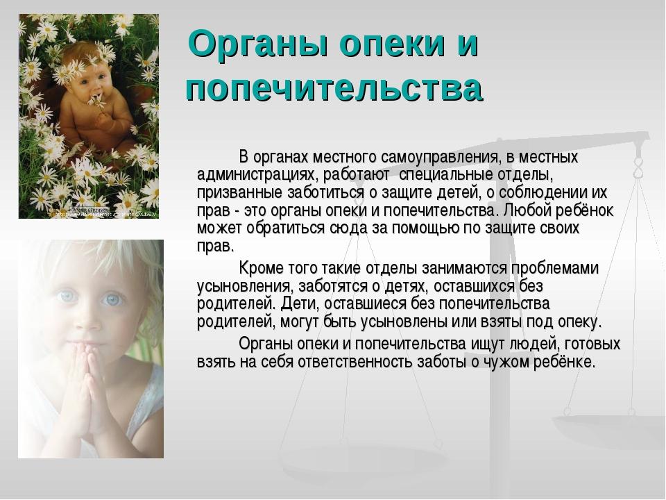 Органы опеки и попечительства В органах местного самоуправления, в местных...