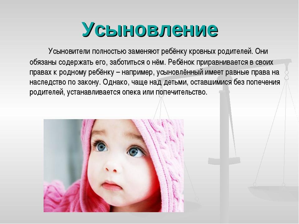 Усыновление Усыновители полностью заменяют ребёнку кровных родителей. Они о...