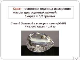 Карат - основная единица измерения массы драгоценных камней. 1карат = 0,2 гра
