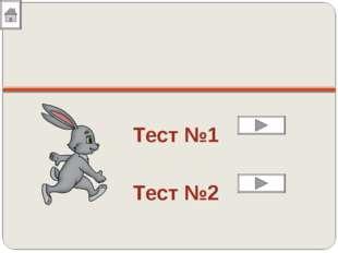 Тест №1 Тест №2