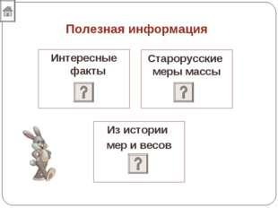 Из истории мер и весов Интересные факты Старорусские меры массы Полезная инфо