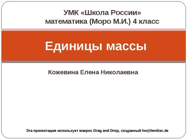 Эта презентация использует макрос Drag and Drop, созданный hw@lemitec.de Един...