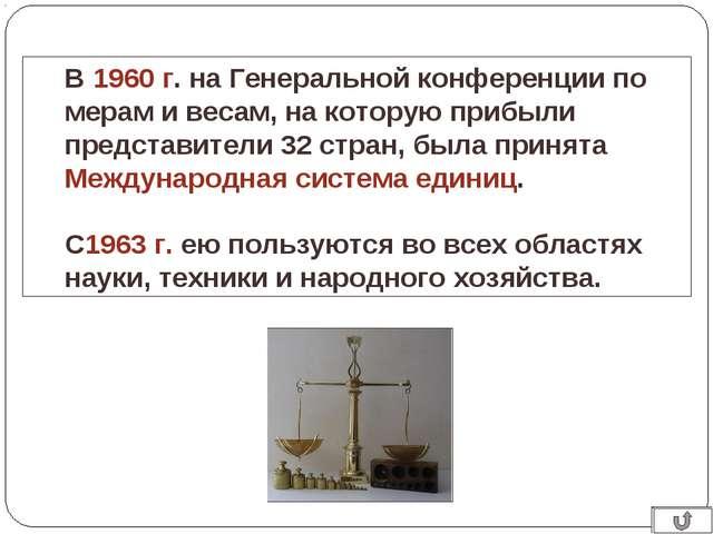 В 1960 г. на Генеральной конференции по мерам и весам, на которую прибыли пре...