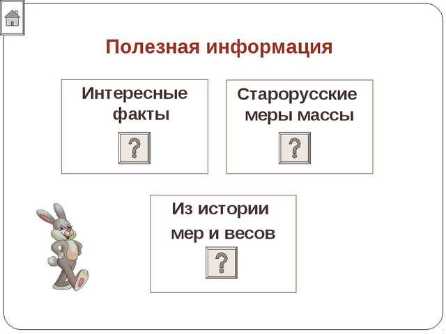 Из истории мер и весов Интересные факты Старорусские меры массы Полезная инфо...