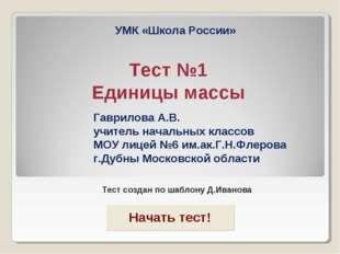 Тест создан по шаблону Д.Иванова УМК «Школа России» Тест №1 Единицы массы Гав