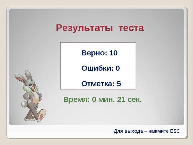Результаты теста Верно: 10 Ошибки: 0 Отметка: 5 Время: 0 мин. 21 сек. Работа...