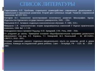 СПИСОК ЛИТЕРАТУРЫ Гаврилушкина О.П. Проблемы социального взаимодействия совре