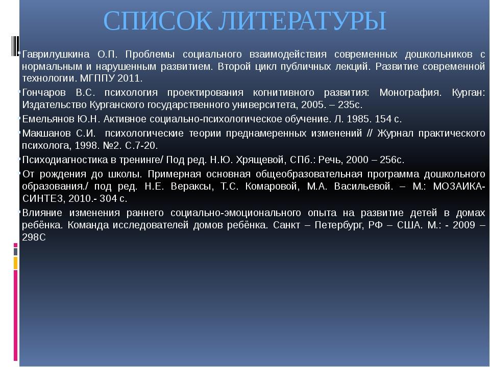 СПИСОК ЛИТЕРАТУРЫ Гаврилушкина О.П. Проблемы социального взаимодействия совре...